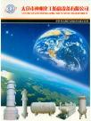 神州化工防腐设备企业宣传册