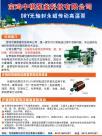 中祺泵釜宣传册