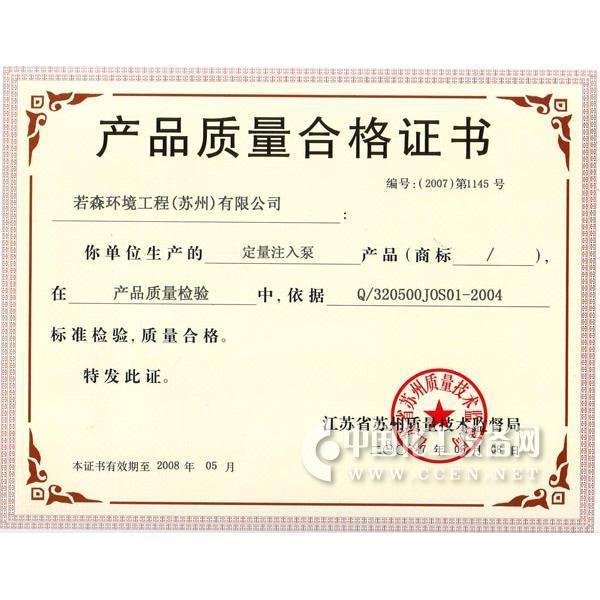 产品质量合格证查询_产品质量合格证书 - 技术_中国化工设备网