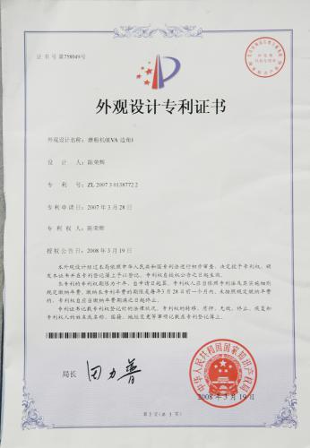 外观专利申请文件_外观专利申请书_外观专利判刑