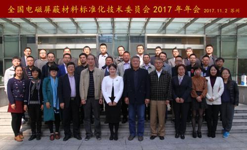 全国电磁屏蔽材料标委会2017年年会顺利召开