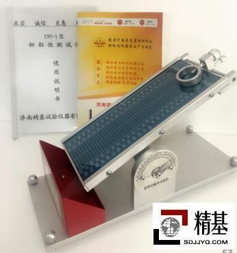 胶带初粘性试验仪CNY-1