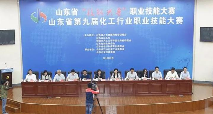 山東省第九屆化工行業職業技能大賽落幕