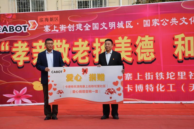 卡博特化工(天津)公司积极开展慈善捐赠活动