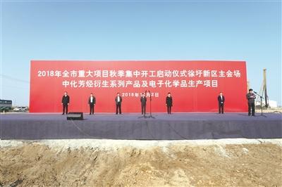 投资31.5亿 徐圩新区举行重大项目开工仪式