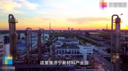 化工企业聚集 济宁新材料产业园名称却无化工?