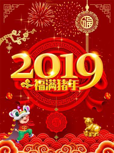 彬达干燥2019年春节放假通知