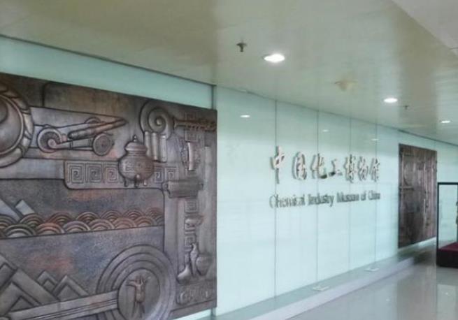 带你走进中国第一个化工专业博物馆—中国化工博物馆