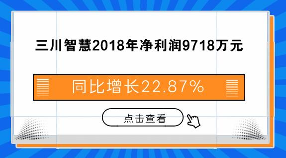 三川智慧2018年净利润9718万元 同比增长22.87%