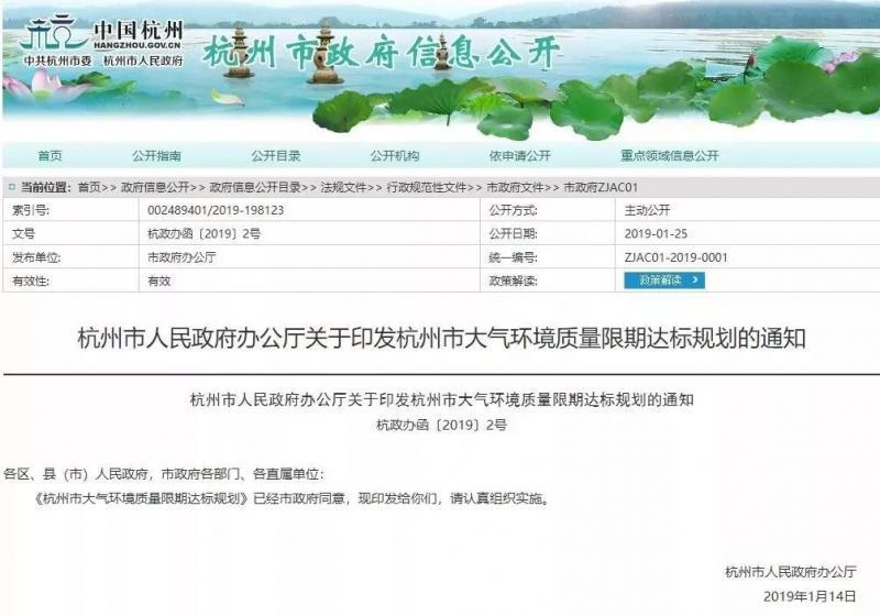 杭州萧山绕城高速以内化纤、印染将全部关停