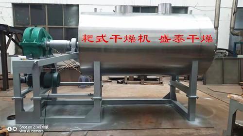 盛泰公司耙式干燥机制作完工即将发货