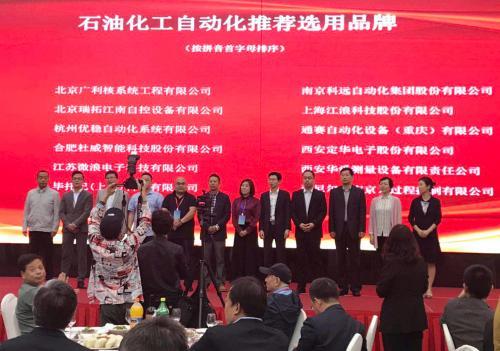 上海江浪應邀參加第十屆中國石油化工重大工程儀表控制技術高峰論壇