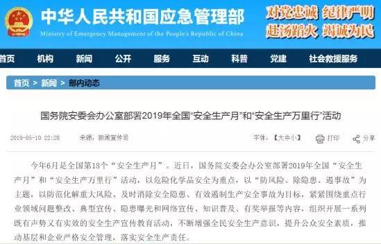 6月1日起 大半个中国将进行化工企业安全生产大检查