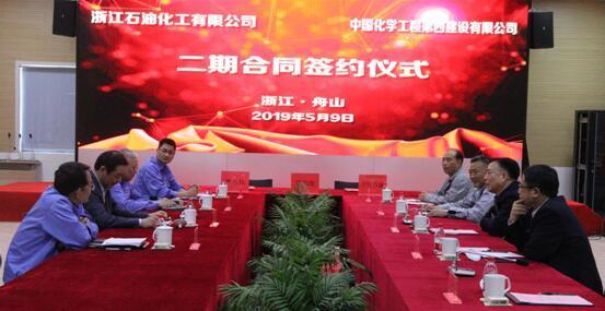 四化建签约浙石化炼化一体化项目二期工程合同
