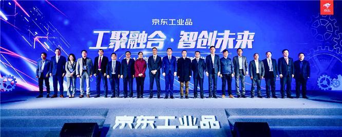 京東聯合17家品牌成立工業品品牌聯盟