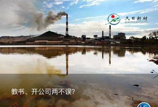 南開教授的化工帝國:新三板轉科創板曾因污染領罰單