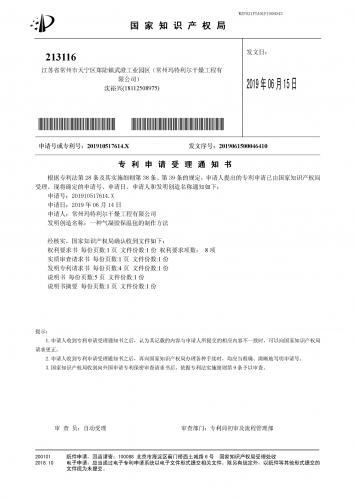 我公司研發的AIF氣凝膠保溫氈生產線已經申報專利