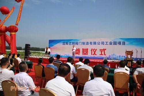 藝創閥門工業園項目將于年內投產