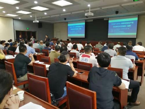 南京锅检院召开《特种设备生产和充装单位许可规则》(压力容器)宣贯会