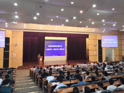 仪器仪表制造业强基工程高峰论坛举办
