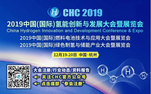中国电建,国家电投,上汽大通,中车株洲,中国西电等60余家企业已报名参加CHC2019中国氢能大会