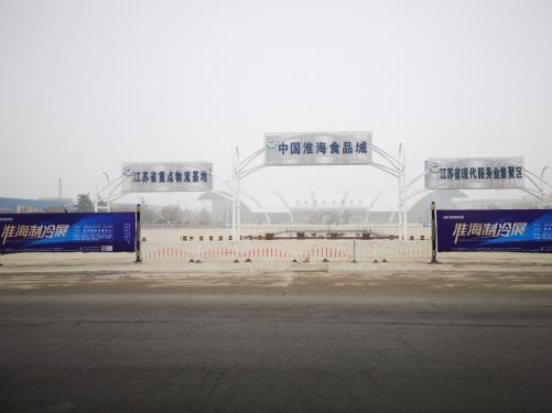 2019首届淮海制冷展在江苏徐州盛大开幕