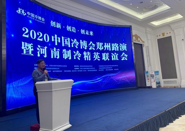 2020年中国冷博会郑州路演暨河南制冷精英联谊会盛大召开