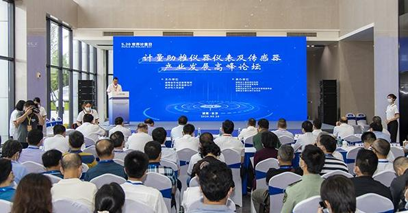 湖南举办首届计量助推仪器仪表及传感器产业发展高峰论坛