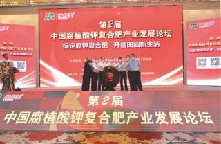 《腐植酸鉀復合肥料》團體標準10月實施