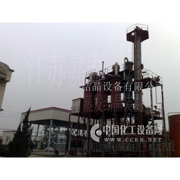 供应氯化钙蒸发结晶设备