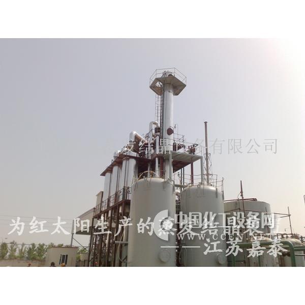 供应蒸发结晶器