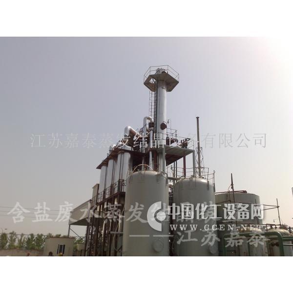 供应玉米浆蒸发结晶设备