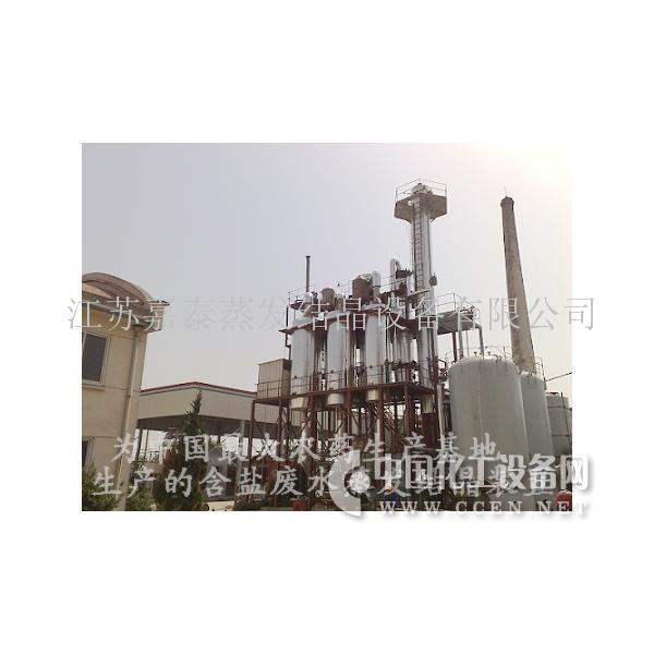 多效升膜式、降膜式蒸发结晶装置