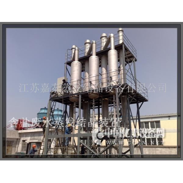 供應三效蒸發結晶器