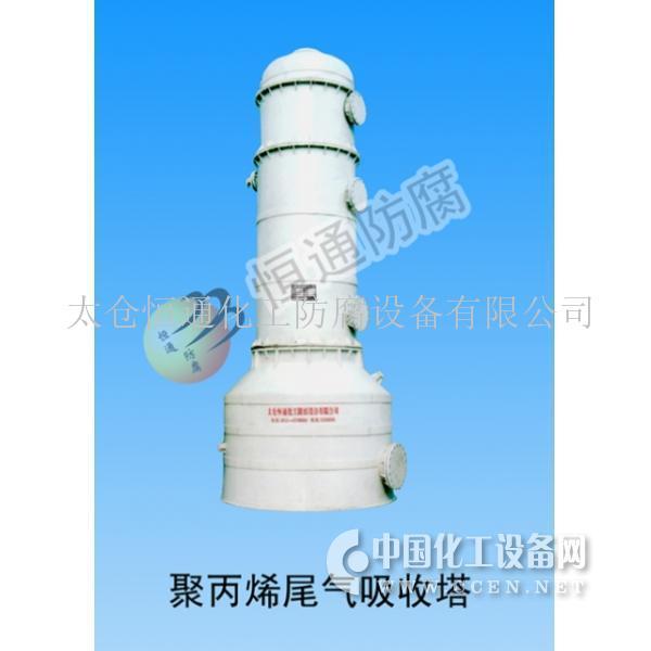 聚丙烯尾气吸收塔