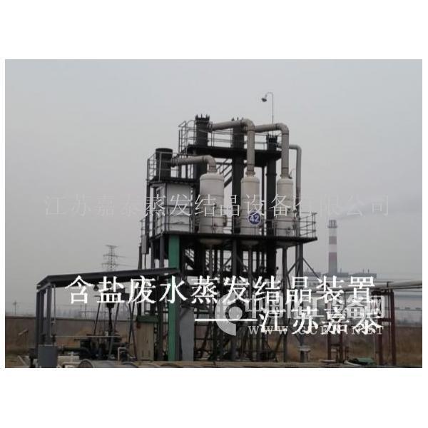 供應三效蒸發結晶設備