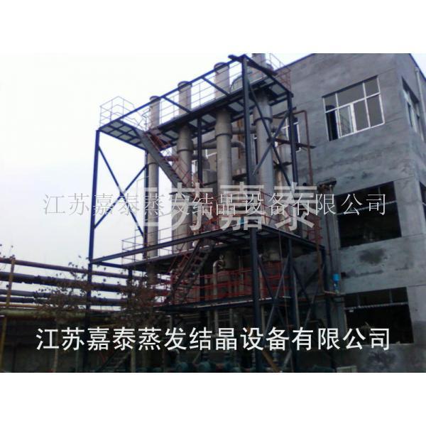 供应五效蒸发结晶设备