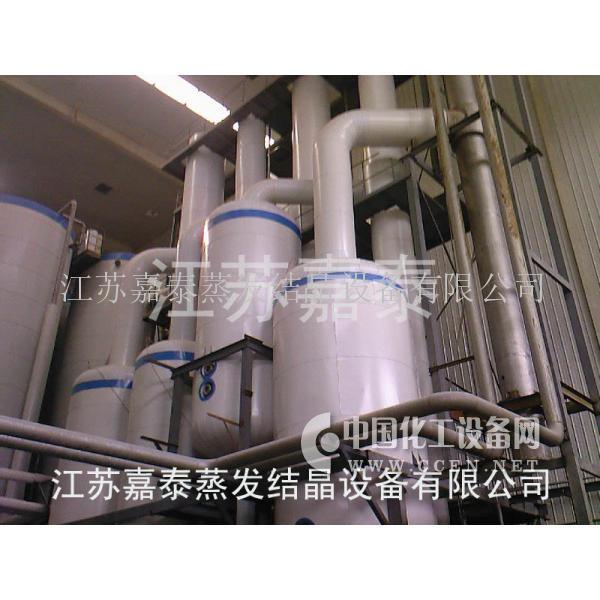 供应腐植酸蒸发结晶设备