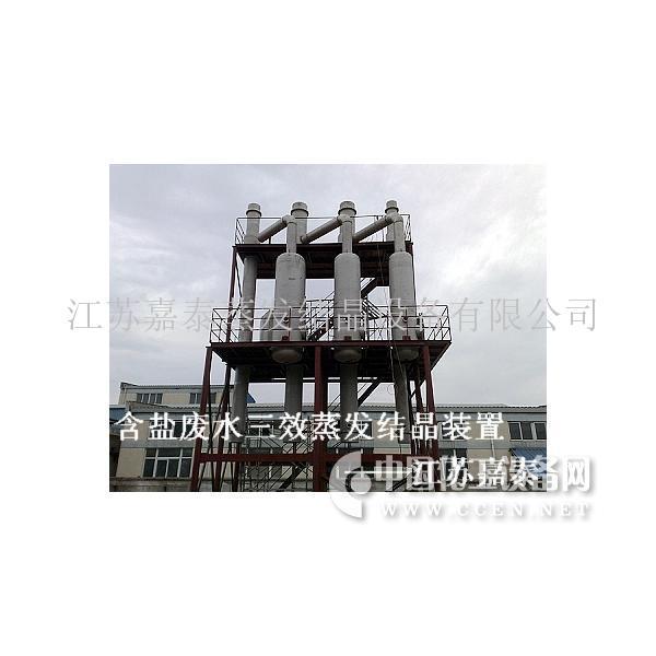 亚硫酸钠蒸发结晶设备