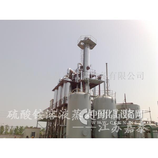 供应硫酸铵溶液蒸发结晶装置