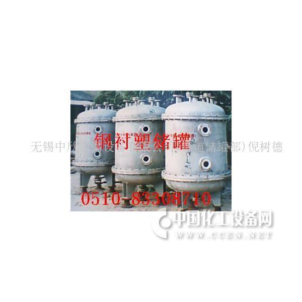钢衬塑储罐.塔节.容器 贮罐.反应槽. 反应罐
