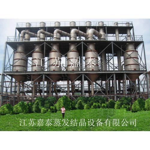 供应五效蒸发结晶器