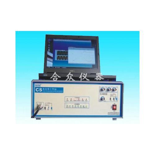孝义合众电化学工作站(CS3500)