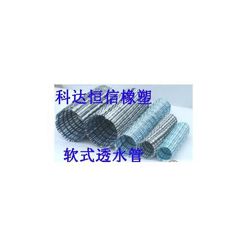 软式透水管 弹簧半圆排水管