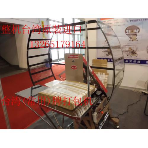 台湾常用牌自动打包机常用牌自动捆扎机自动捆绑机