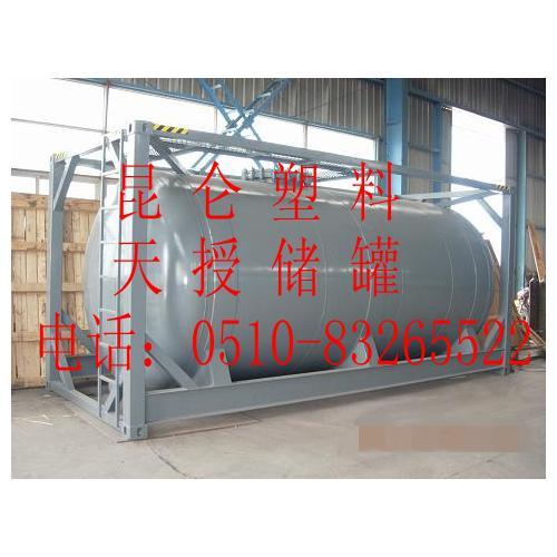 钢衬塑(PE)储罐(贮罐)、运输罐(框式)、集装箱罐
