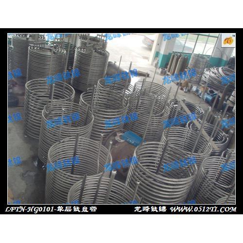 专业生产钛设备|镍设备|锆设备|化工设备-单层钛盘管