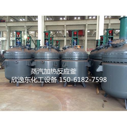 厂家直销蒸汽加热反应釜、不锈钢蒸汽加热反应釜、搅拌釜