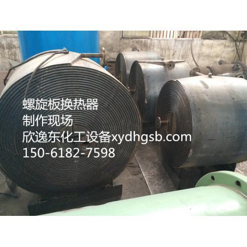 厂家直销螺旋板换热器、螺旋板式换热器、列管式换热器、螺旋板式换热器