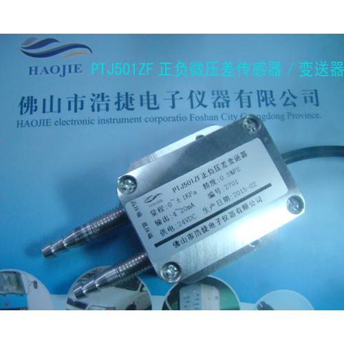 PTJ501正负微压差传感器/变送器,压差传感器,压差传感器